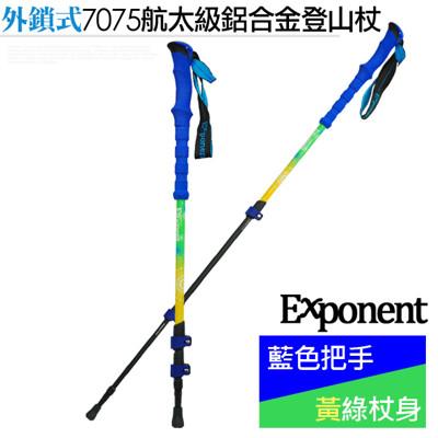 Exponent 外鎖式7075航太級鋁合金登山杖 (5.9折)