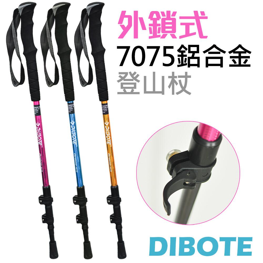 dibote 外鎖式7075航太級鋁合金登山杖