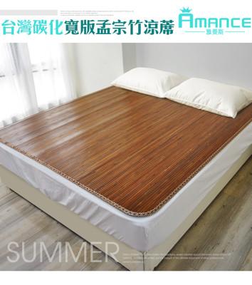 台灣碳化天然竹寬版竹蓆-單人3尺 (4.2折)