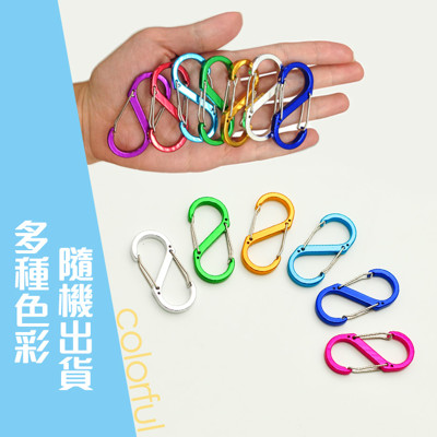 【DIBOTE】鋁合金炫彩S型扣環 登山扣-5cm (4.4折)