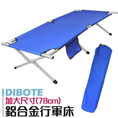 【DIBOTE】加大加寬鋁合金行軍床(附收納袋) (6折)