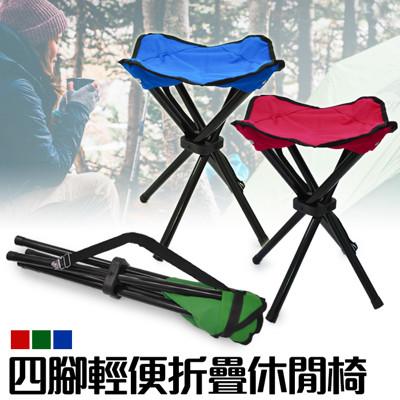 可攜式輕便折疊椅 傘椅 童軍椅 行軍椅 (6.5折)