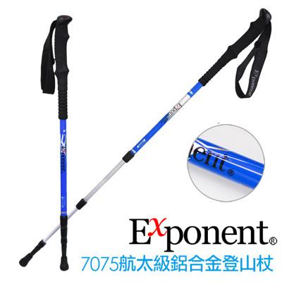 Exponent 7075航太級鋁合金登山杖 (5折)