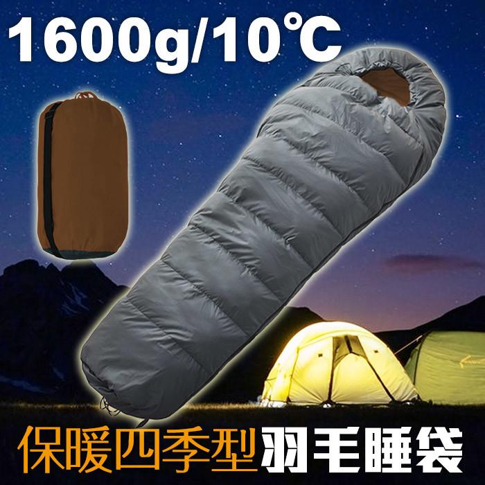 保暖四季型100%羽毛睡袋
