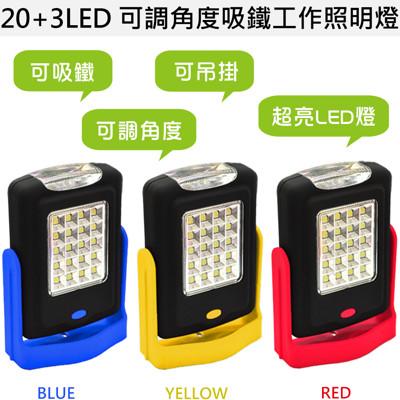 可調角度磁性吸鐵 工作照明燈 20+3 LED (4折)