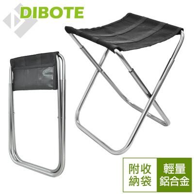 輕量鋁合金帆布折合椅 折疊椅 (7.7折)