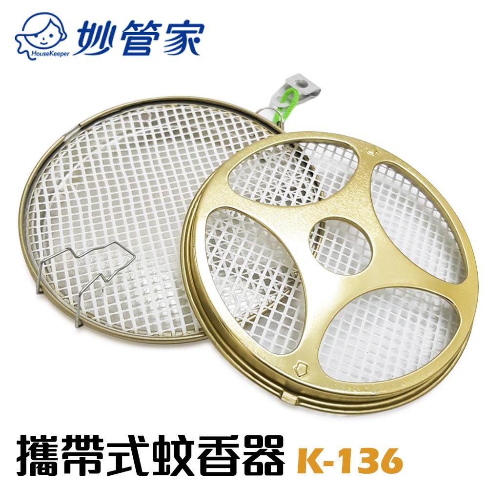 妙管家-攜帶式蚊香器/蚊香盒 k-136