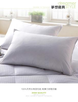 飯店級優質羽絨枕(90/10) (5.7折)