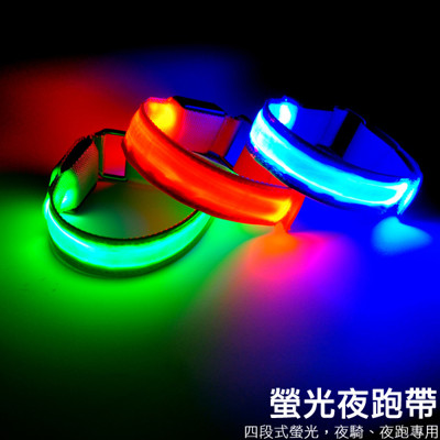 運動休閒LED發光夜跑帶/束帶 (6.5折)