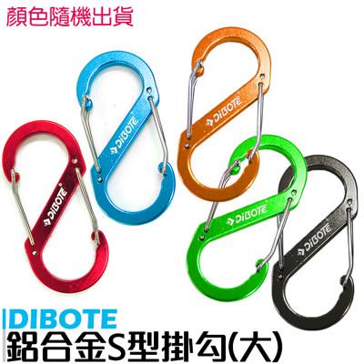 【DIBOTE】鋁合金S型扣環 登山扣 - 9cm (4.6折)