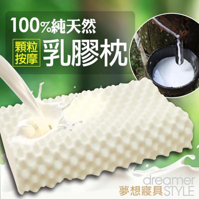 100%純天然乳膠枕 (3.3折)