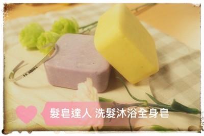 【髮皂達人】洗髮皂組合 (超值特價) 不黏 手工皂 好洗 可洗髮 沐浴 洗顏 (6.4折)