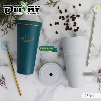 【OMORY】質霧園 #304不鏽鋼保溫保冷隨行杯 網美杯 保溫杯 750ml(附吸管套)-任選
