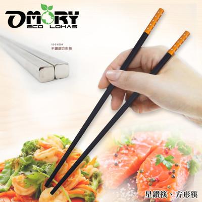 【OMORY】星鑽合金筷/#304不鏽鋼方形合金筷-任選 (4折)