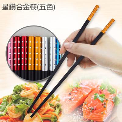 星鑽合金筷/典雅六角形合金筷/甲骨文四角形合金筷-3款任選(混搭出貨) (0.8折)