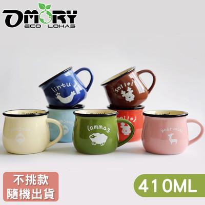 【OMORY】動物陶瓷咖啡牛奶馬克杯(大肚杯)410ML-任選 (2.1折)