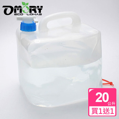 【OMORY】方型摺疊水箱/儲水桶 20公升(買1送1) (5.6折)