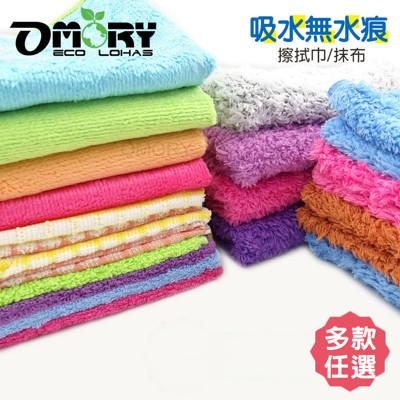 【OMORY】超吸水細纖維擦拭巾/抹布 -多款任選 (2.9折)