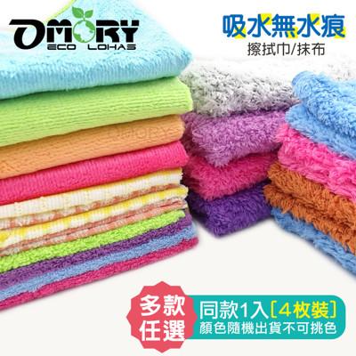 【OMORY】超吸水細纖維擦拭巾/抹布 (4條裝)多款任選 (3.1折)
