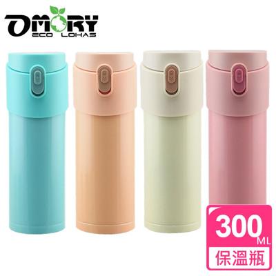 【OMORY】創新倒立不鏽鋼濾網真空彈蓋式保溫瓶300ML-四色任選 (6.4折)