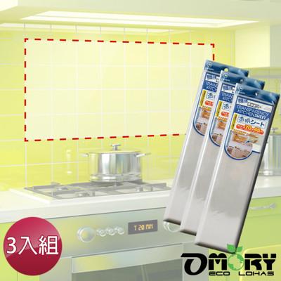 【OMORY】透明防油汙壁貼70cm*45cm/片 (1.4折)