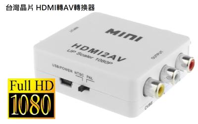 台灣晶片 HDMI轉AV轉換器 HDMI轉紅白黃RCA蓮花頭 遊戲機 電視盒 HDMI to AV (7.9折)