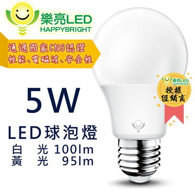 樂亮 5W 高效能廣角 LED 燈泡 (4.3折)