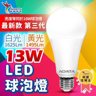 【ADATA威剛】最新款 第三代  13W LED燈泡 CNS認證 大廣角 高流明 (2.2折)