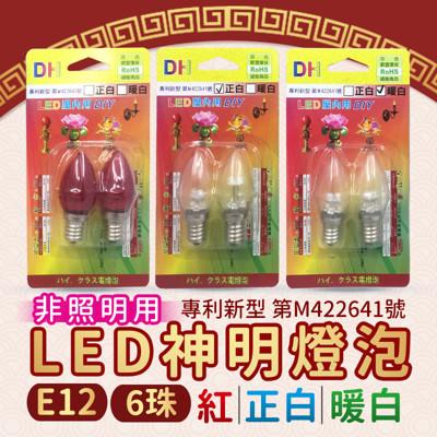 【大海】[一組兩入 請下複數] LED燈泡 神明廳 供桌 神桌燈 E12 (紅光/白光/暖光) (3.3折)