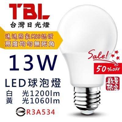 tbl台灣日光燈 13w led球形燈泡 (白/黃任選) (2.4折)