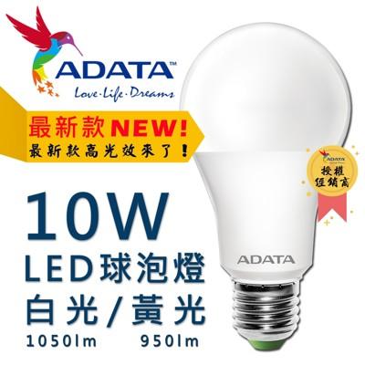 ADATA 威剛 10W CNS認證球泡 大廣角 高流明 LED燈泡 (1.5折)