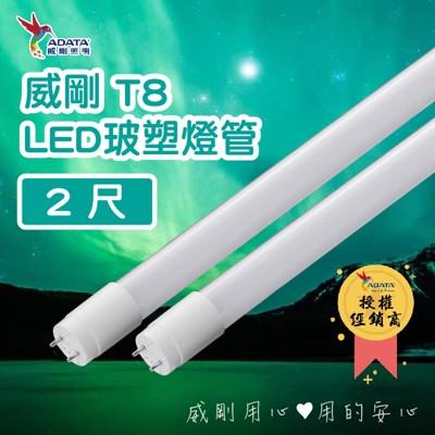 ADATA 威剛 9W T8 2尺LED 玻塑燈管 (白光/黃光) (2折)