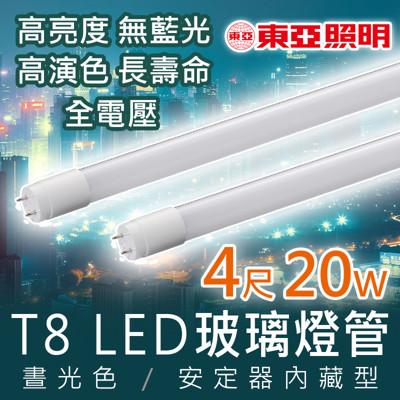 東亞照明 LED 20W 白光 T8燈管 玻璃燈管 4尺 (3.4折)