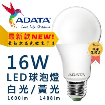 ADATA 威剛 16W CNS認證球泡 大廣角 高流明 LED燈泡 (3.4折)