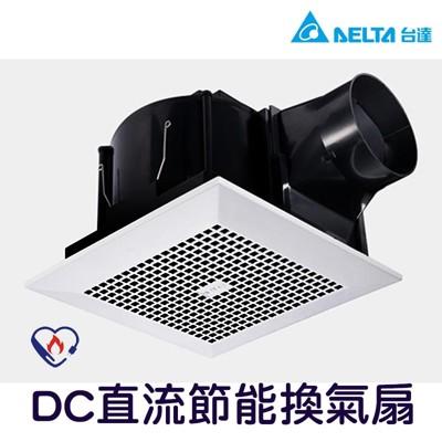 台達 換氣扇 浴室用通風扇 (側排式) 抽風機 DC直流節能換氣扇 超靜音 保固三年 (4.8折)