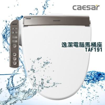 凱撒 caesar 逸潔電腦馬桶座 TAF191 (3.2折)