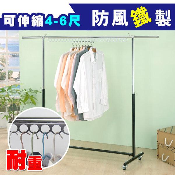 附輪/好推收設計全長180公分台灣製堅固鐵製防風單桿伸縮衣架/曬衣架