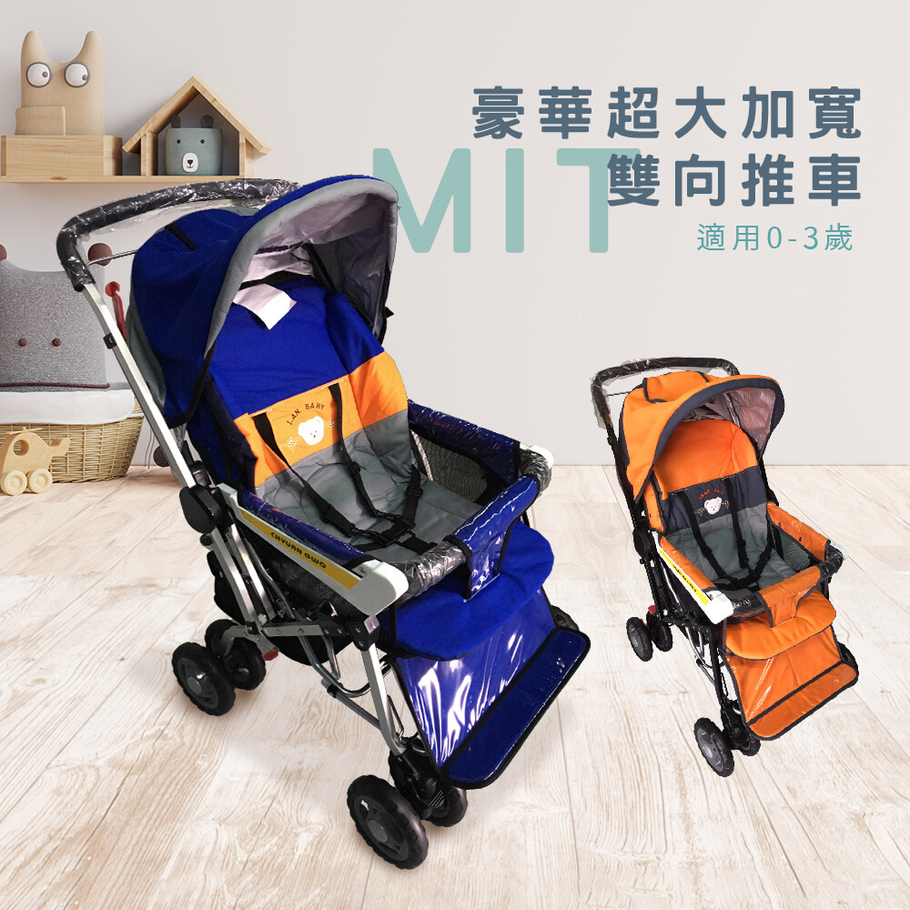 台灣製全國雙向豪華加寬加大推車 手推車 嬰兒推車-兩色