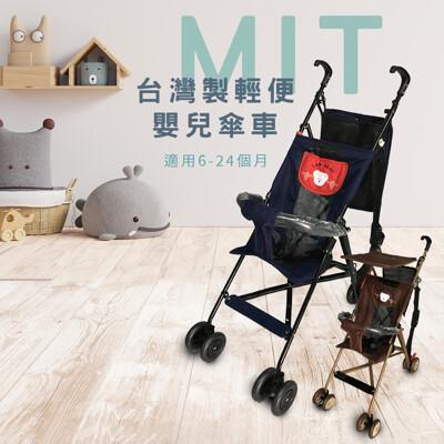 台灣製【全國】 超輕便攜嬰兒傘車 推車 -兩色 (7.5折)