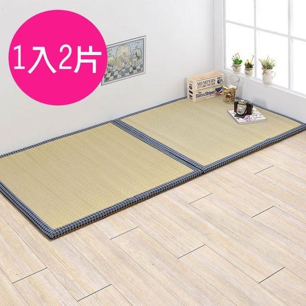 可折式設計/拉鍊式蓆面台灣製萬用組合榻榻米墊(一入2片)/禪定久坐皆宜