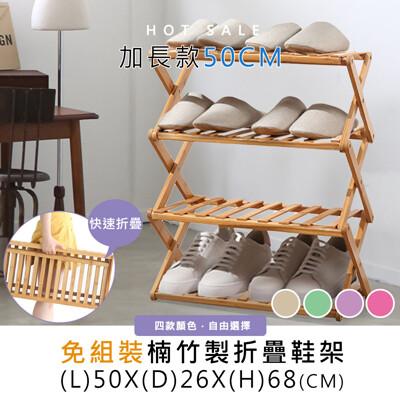 【輕鬆展開免組裝折疊置物架】50CM加長款四層竹製鞋架(4色) 收納架 花架 置物架 層架 (6.9折)