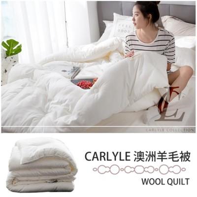 【戀香】CARLYLE 頂級澳洲羊毛棉被 - 雙人 (6.9折)