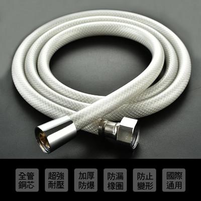 【防爆款】2.0米 PVC蓮蓬頭軟水管/淋浴軟管/淋浴管/水管/蓮蓬頭配件 (6.1折)