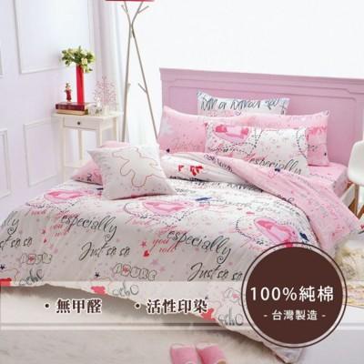 【雙人加大床包】台灣製頂級彩漾純棉系列三件式床包/6X6.2尺/夢幻甜心