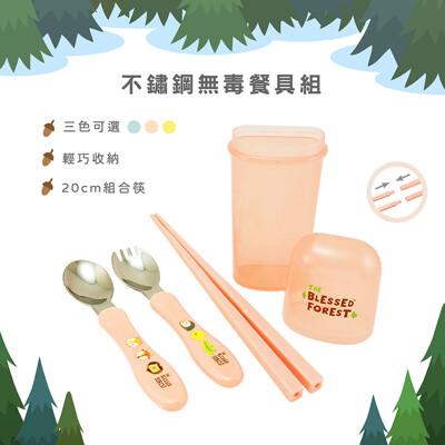 【台灣製/多款顏色】晉兒 祝福森林 兒童 寶寶餐具304不鏽鋼無毒餐具組 筷(組合筷) 環保餐具 (7.5折)