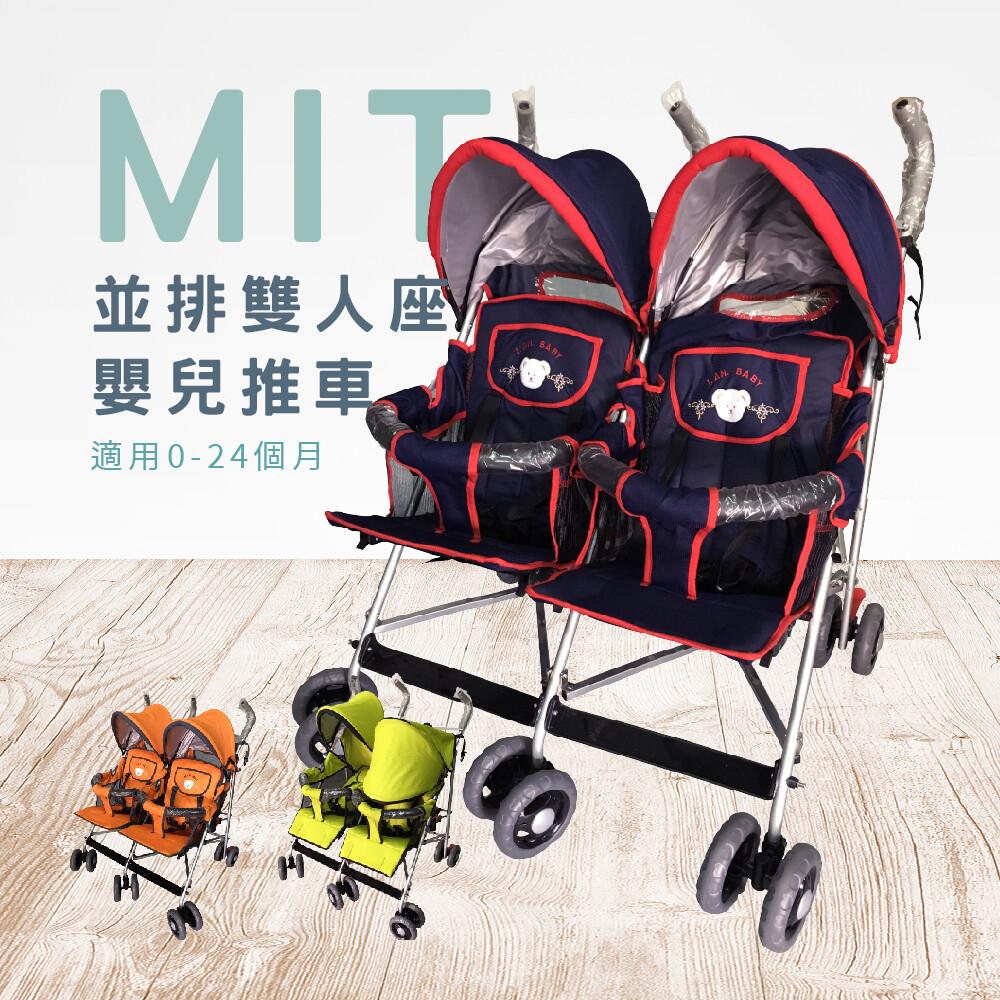 台灣製全國並排雙人座嬰兒手推車 推車 手推車-三色