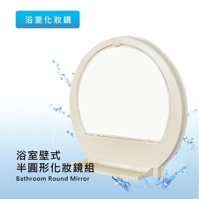 【台灣製造/浴室必備】泰佳 浴室壁式半圓形化妝鏡組(簡易DIY安裝) (7.1折)