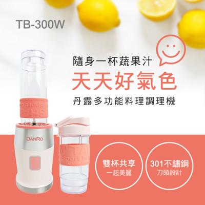 丹露-多功能隨行杯(TB-300W) (8.5折)