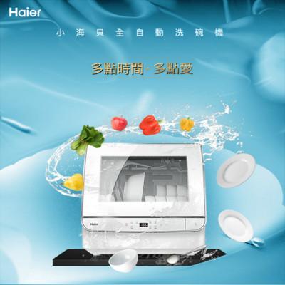 Haier小海貝家用6人份全自動洗碗機 DW4-STFWWTW (8折)