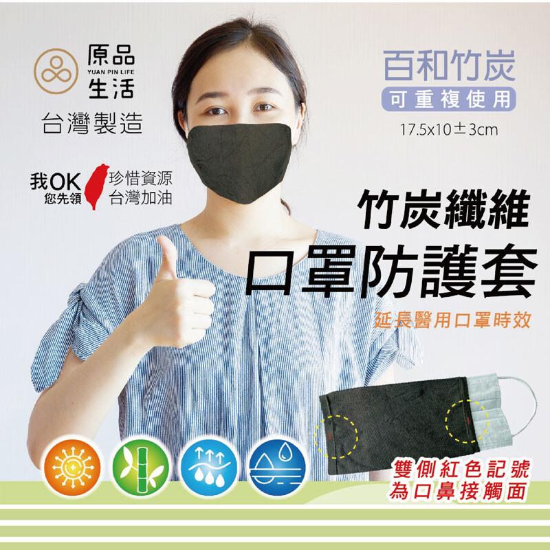 防疫大作戰-mit 竹炭纖維口罩防護套 可重複使用 可水洗